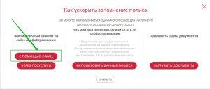 регистрация аккаунта в АльфаСтраховании через e-mail