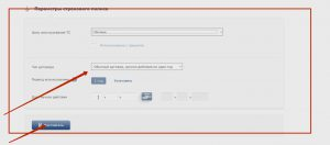 параметры ОСАГО онлайн в Ингосстрах