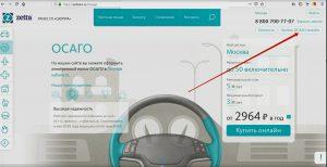 Регистрация аккаунта на сайте компании Zetta