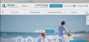 осаго онлайн в компании Абсолют Страхование