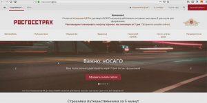 ОСАГО онлайн в Росгосстрахе